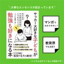 【送料無料】藤代圭一著書「サッカー大好きな子どもが勉強も好きになる本」