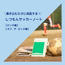 しつもんサッカーノート