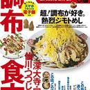 調布食本 (ぴあMOOK)