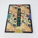【古本】B057 初代 龍村平蔵 織の世界 ~生誕120年記念