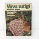 【古本】B234   ノスタルジックなチェックのウィーヴィング・パターン Väva rutigt / Ann Kristin Hallgren