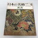【古本】B140 日本の美術 No.12 織物 /西村兵部 編 1967.4