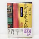 【古本】B087   色の歴史手帖 日本の伝統色12ヶ月  / 吉岡幸雄 伝統色百科事典