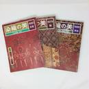 【古本】B074 染織の美 Textile Art 3冊セット