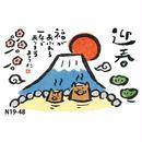 FSE絵手紙風年賀シリーズN19-48 ※受注受付中