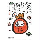 FSE絵手紙風年賀シリーズN19-41 ※受注受付中