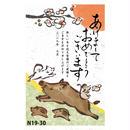 FSS水彩年賀シリーズN19-30 ※受注受付中