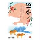 FSF干支富士年賀シリーズN19-39 ※受注受付中
