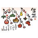 FSE絵手紙風年賀シリーズN19-47 ※受注受付中