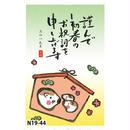 FSE絵手紙風年賀シリーズN19-44 ※受注受付中