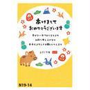 FSW和-Life年賀シリーズN19-14 ※受注受付中