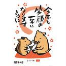 FSE絵手紙風年賀シリーズN19-45 ※受注受付中