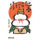 FSE絵手紙風年賀シリーズN19-43 ※受注受付中