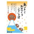 FSF干支富士年賀シリーズN19-33 ※受注受付中