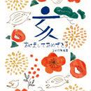 FSC干支文字年賀シリーズN19-50 ※受注受付中