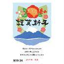 FSF干支富士年賀シリーズN19-34 ※受注受付中