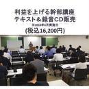 売上と利益を上げる幹部講座 テキスト&CD