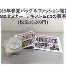 「2019年春夏 バッグ&ファッション雑貨MDセミナー」 テキスト&録音CD販売