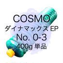【1本より】コスモ ダイナマックス EP No.0/No.1/No.2/No.3 400g