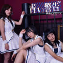 2nd single「青い警告」