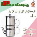【正規品】パッサラクア コーヒーメーカー Lサイズ カフェ ナポリターナ 3〜4名用