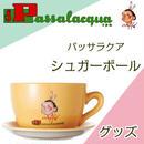 【正規品】パッサラクア シュガーボウル