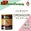 【正規品】パッサラクア クレマドール 250g缶(ひき豆/極細)