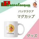 【正規品】パッサラクア マグカップ
