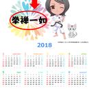 【NEW】2018年カレンダーB