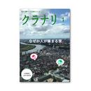 市川で暮らしと生業をつくるリトルマガジン『クラナリ』Vol.1