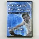 ソフトブロックテクニックセミナー DVD