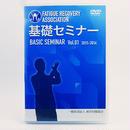 疲労回復協会 基礎セミナー Vol.1