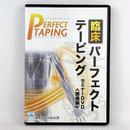 臨床パーフェクトテーピングセミナー DVD (腰痛編)