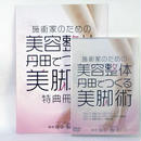 【未開封】 施術家のための美容整体 丹田でつくる美脚術 畑中智子