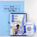 ダブルモーションテクニックセミナー DVD (腰椎・骨盤編) 茨木英光