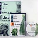 ダブルモーションテクニックアドバンスセミナーDVD (脳・脊髄編)