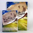 【未開封】 WinWinになる施術院のための成功法 松尾毅 島崎広彦