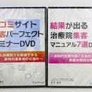 セール特価!【未開封】口コミサイト集客パーフェクトセミナー DVD