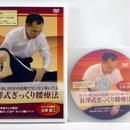 谷澤式ぎっくり腰療法