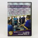 かとう式 鎮痛療法 手技体験セミナー