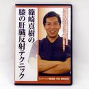 篠崎真樹の膝の肝臓反射テクニック