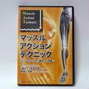 マッスルアクションテクニックセミナーDVD(腰部・下肢編)