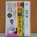 【新品】神の手シリーズvol.1 内臓テクニック