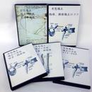 花山形態矯正 矯正の実践 DVD セット