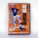 古武術で蘇る 筋絡調整術DVD 平直行