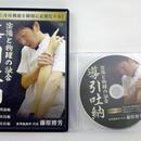 陰陽と物理の融合 導引吐納 DVD