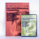 【未開封】 佐々木マニピュレーション法セミナーDVD(腹部施術・内臓調整編) 佐々木繁光