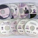 訪問マッサージ個人開業の輪 音声対談CD 9枚セット
