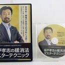 坂戸孝志の緩消法マスターテクニック