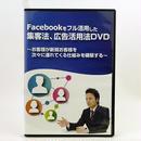 Facebookをフル活用した集客法、広告活用法DVD